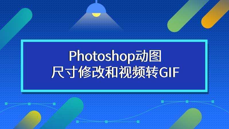 Photoshop动图尺寸修改和视频转GIF