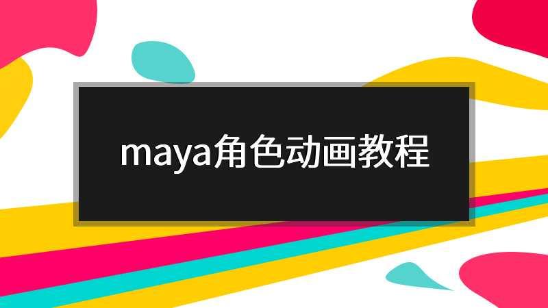 maya角色动画教程