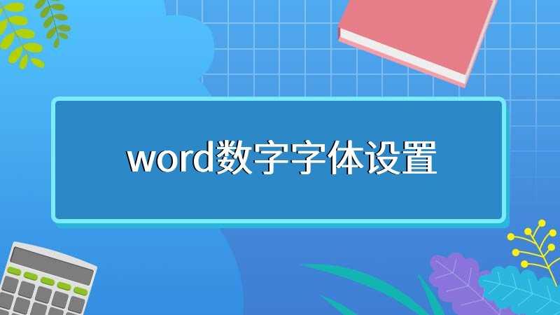 word数字字体设置