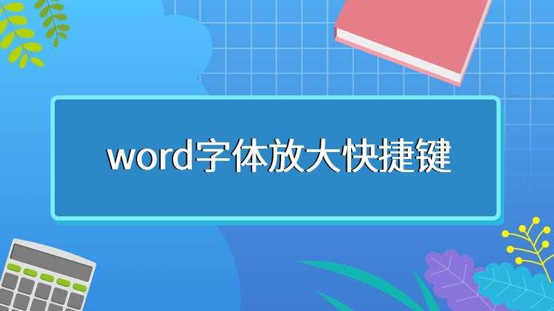 word字体放大快捷键