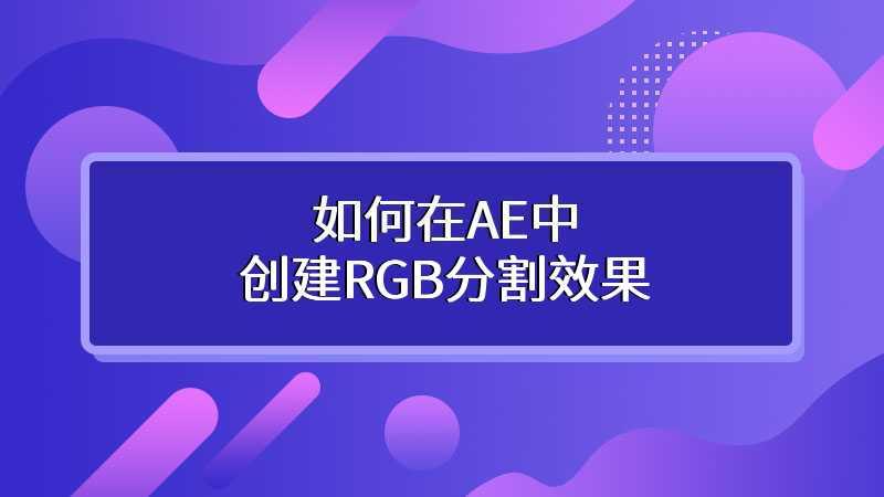 如何在AE中创建RGB分割效果