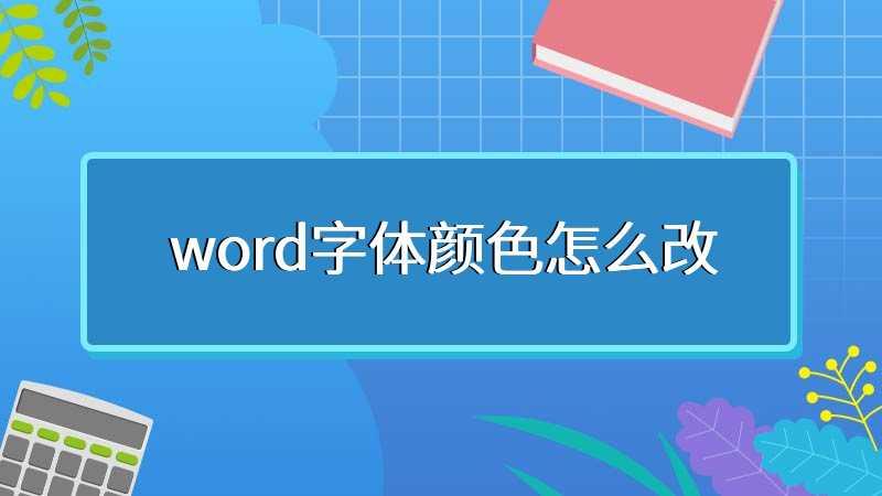 word字体颜色怎么改