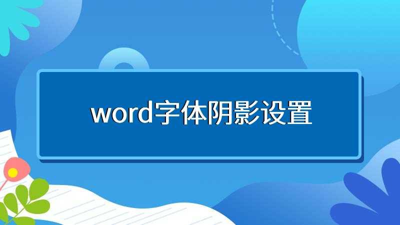 word字体阴影设置