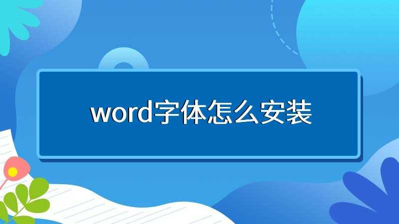 word字体怎么安装