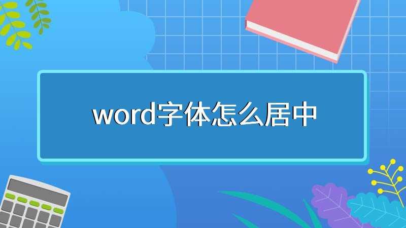 word字体怎么居中
