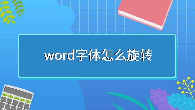 word字体怎么旋转