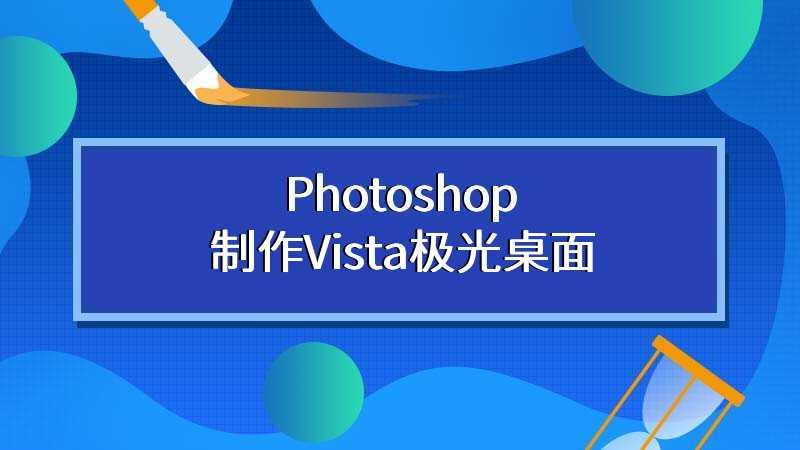 Photoshop制作Vista极光桌面