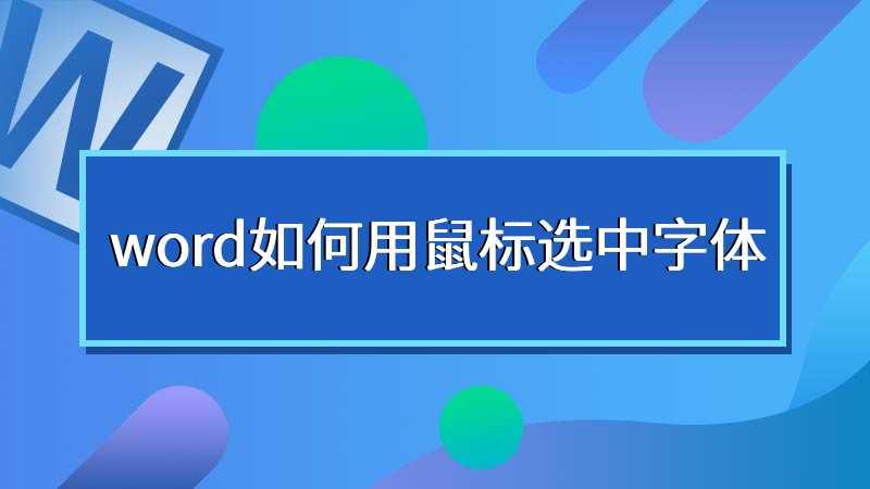 word如何用鼠标选中字体