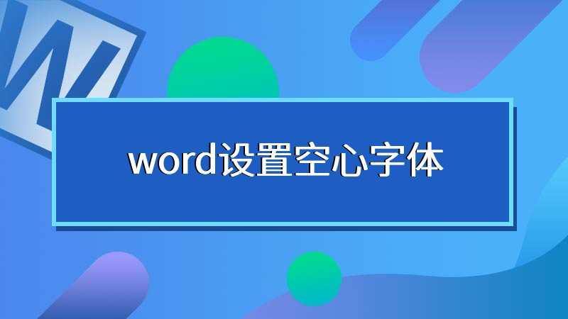 word设置空心字体