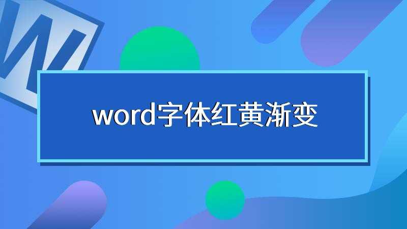 word字体红黄渐变