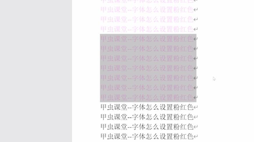 word字体怎么设置粉红色(4)