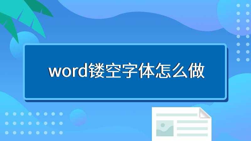 word镂空字体怎么做