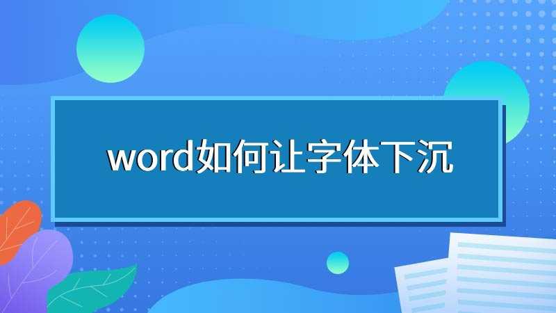 word如何让字体下沉