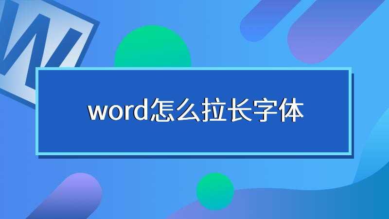 word怎么拉长字体