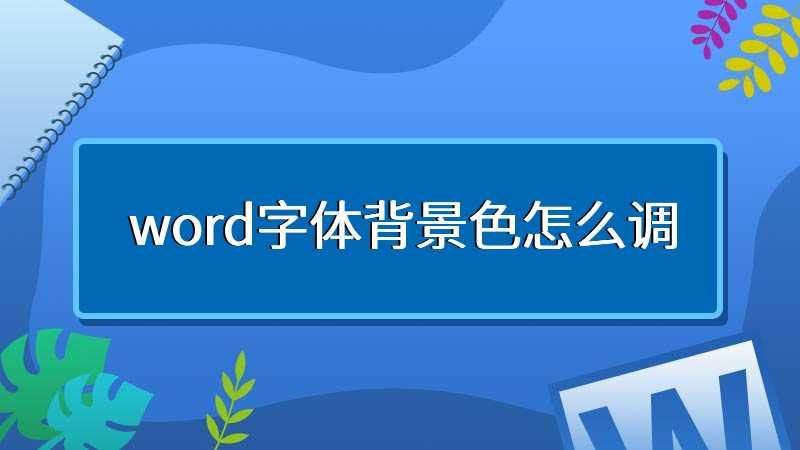 word字体背景色怎么调