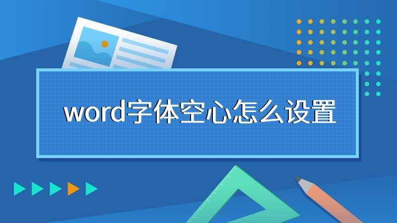 word字体空心怎么设置