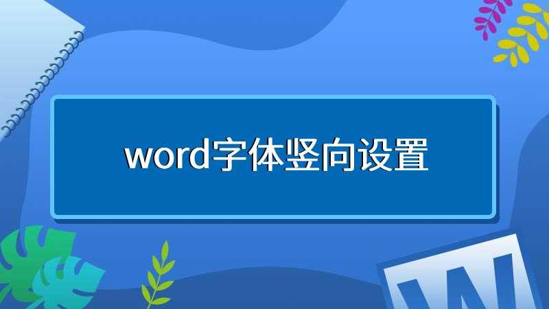 word字体竖向设置