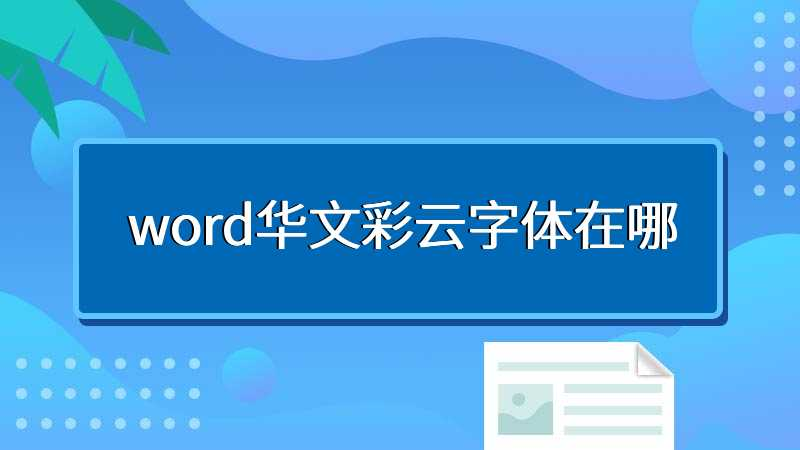 word华文彩云字体在哪