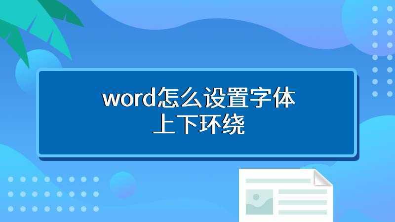 word怎么设置字体上下环绕