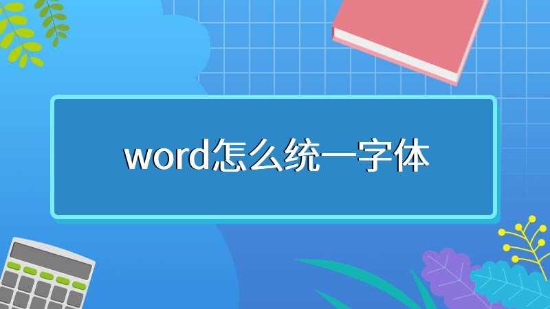 word怎么统一字体