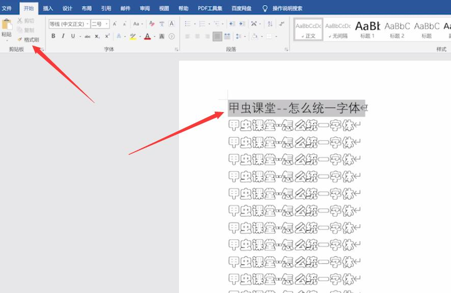word怎么统一字体(1)