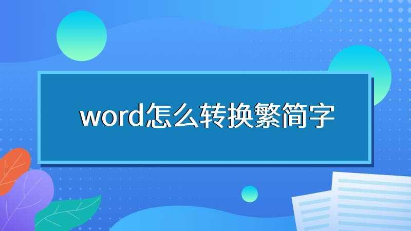 word怎么转换繁简字