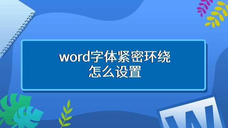 word字体紧密环绕怎么设置