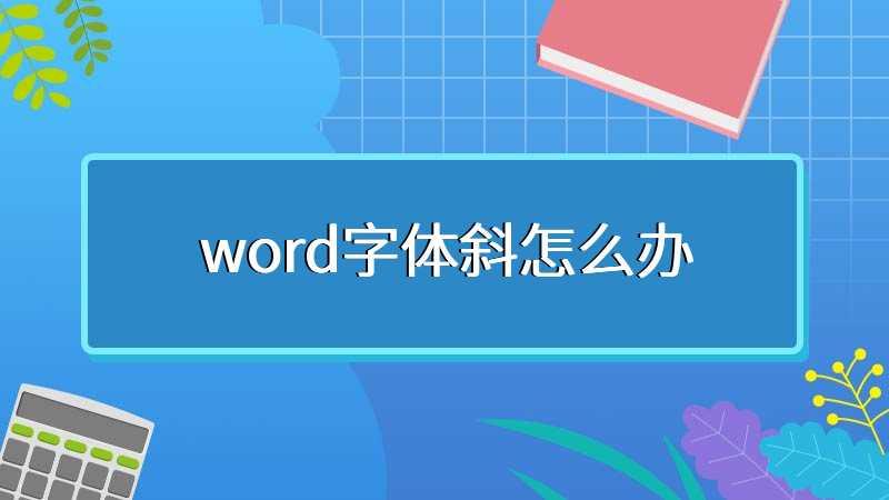 word字体斜怎么办