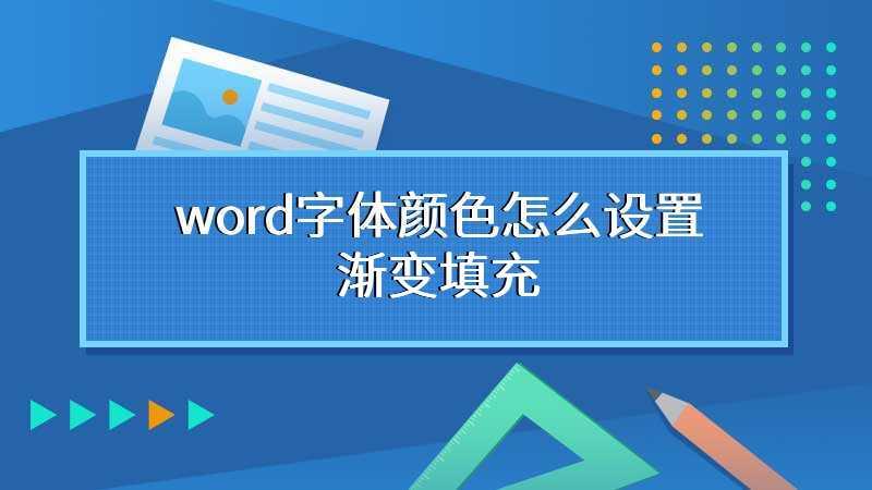 word字体颜色怎么设置渐变填充