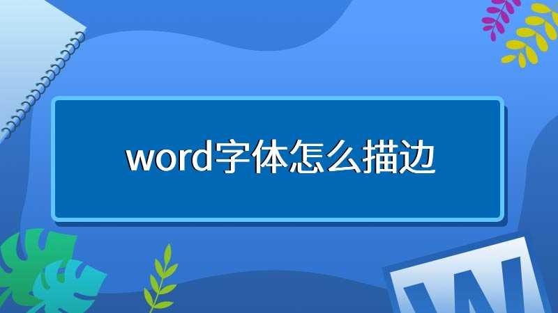 word字体怎么描边