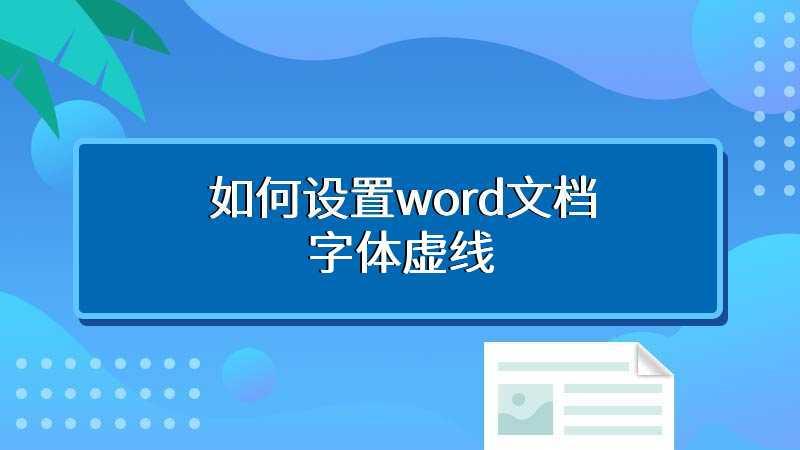 如何设置word文档字体虚线