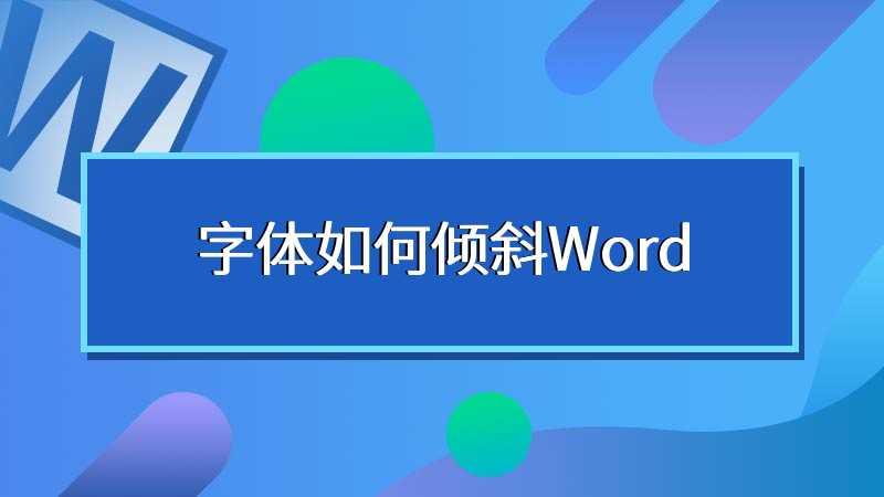 字体如何倾斜Word