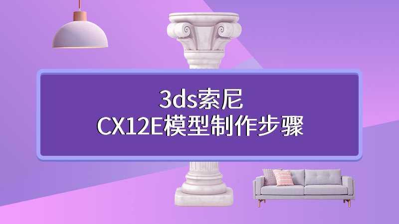 3ds索尼CX12E模型制作步骤