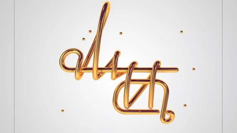 C4D设计简单的金属字体