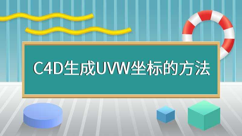 C4D生成UVW坐标的方法
