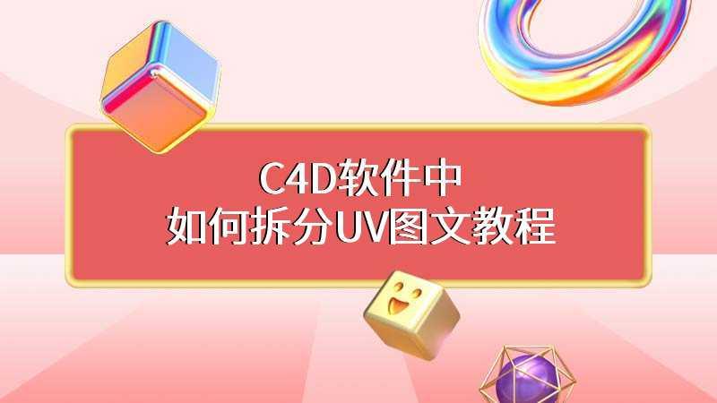 C4D软件中如何拆分UV图文教程