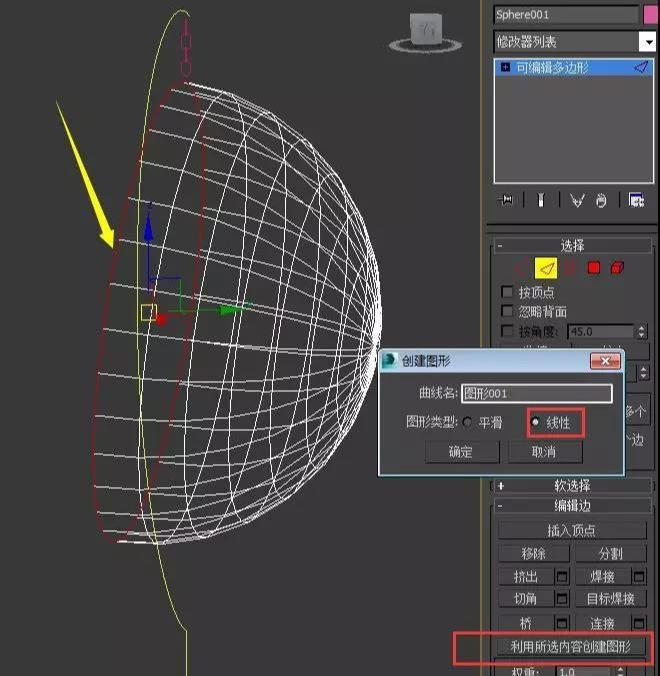 3DMAX快速制作一个简单的吊椅模型(16)