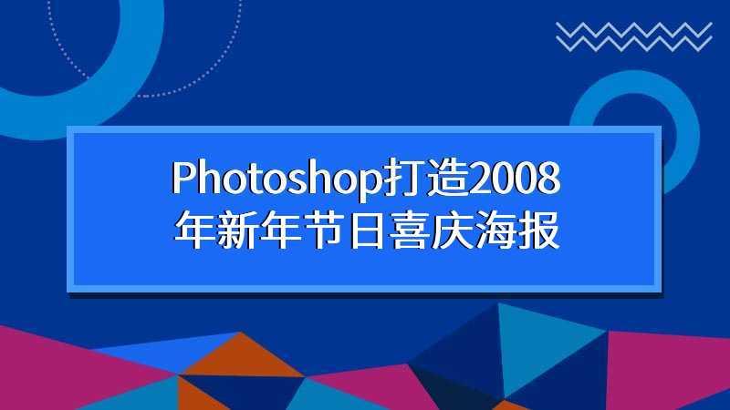 Photoshop打造2008年新年节日喜庆海报