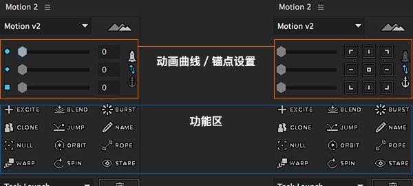 ae Motion2使用教程