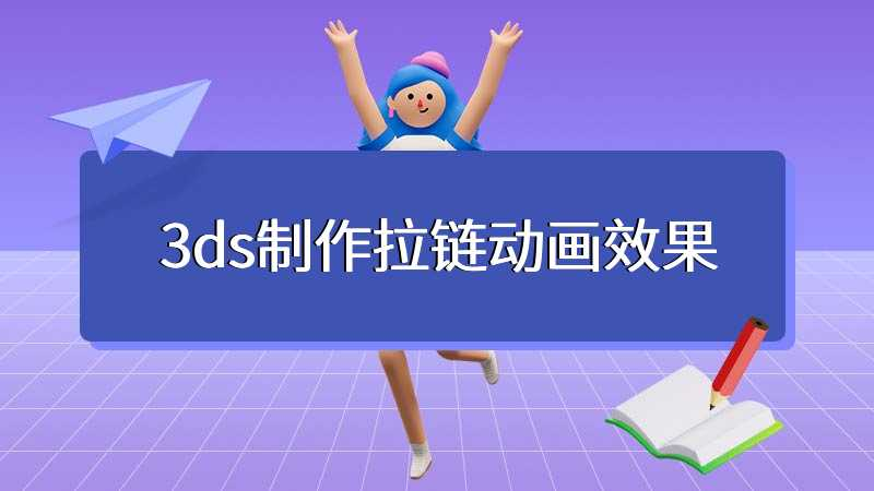 3ds制作拉链动画效果