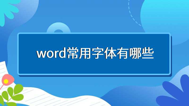 word常用字体有哪些