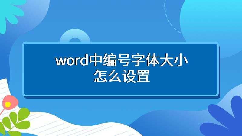 word中编号字体大小怎么设置