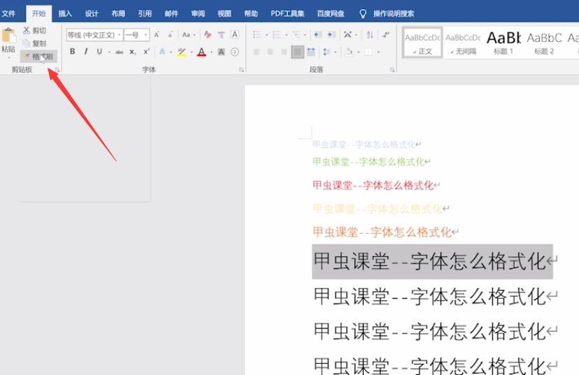 word字体怎么格式化(2)