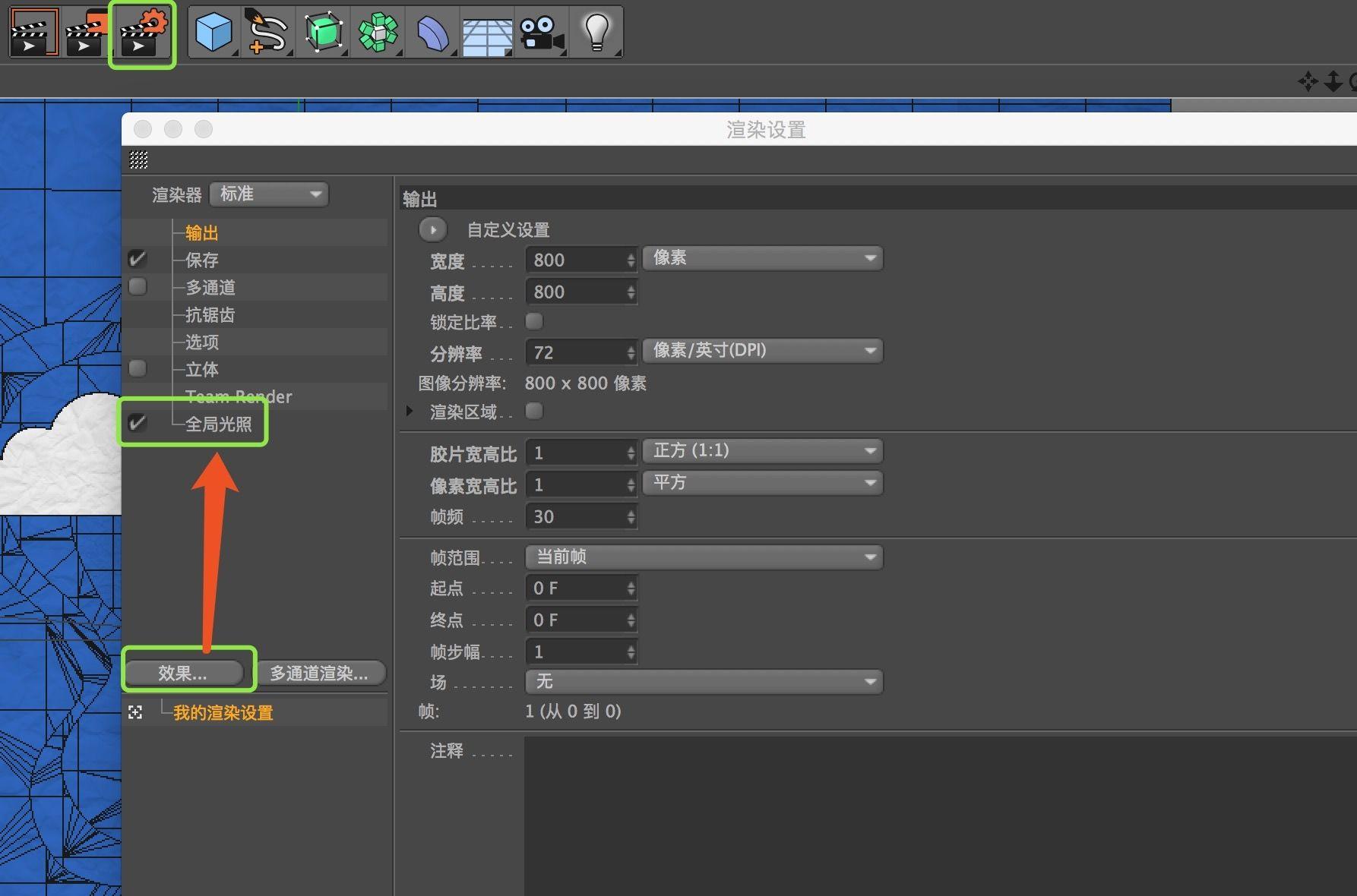 待改-C4D简单制作剪纸效果小插画(9)