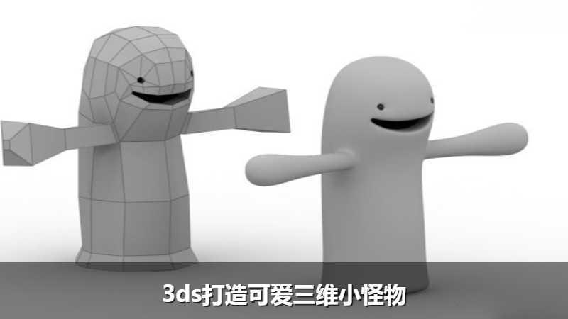 3ds打造可爱三维小怪物