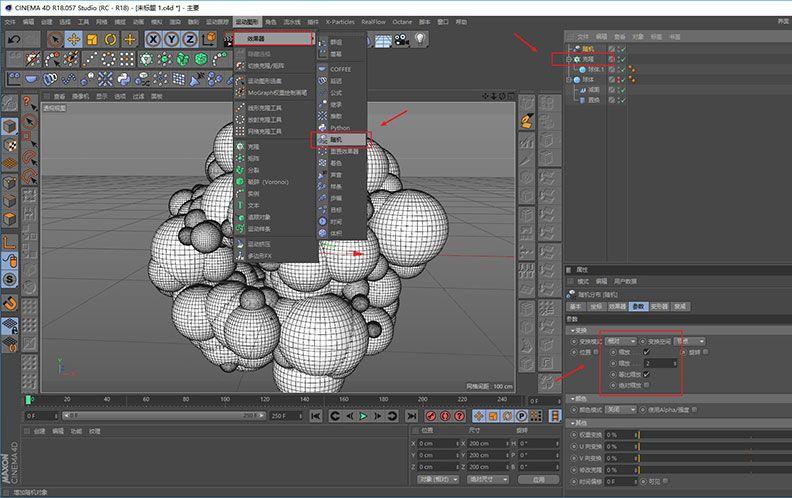 C4D制作漂浮小球效果(6)