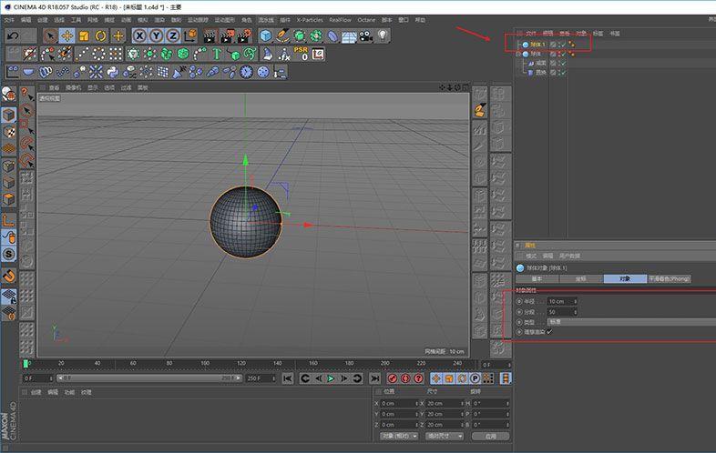 C4D制作漂浮小球效果(4)