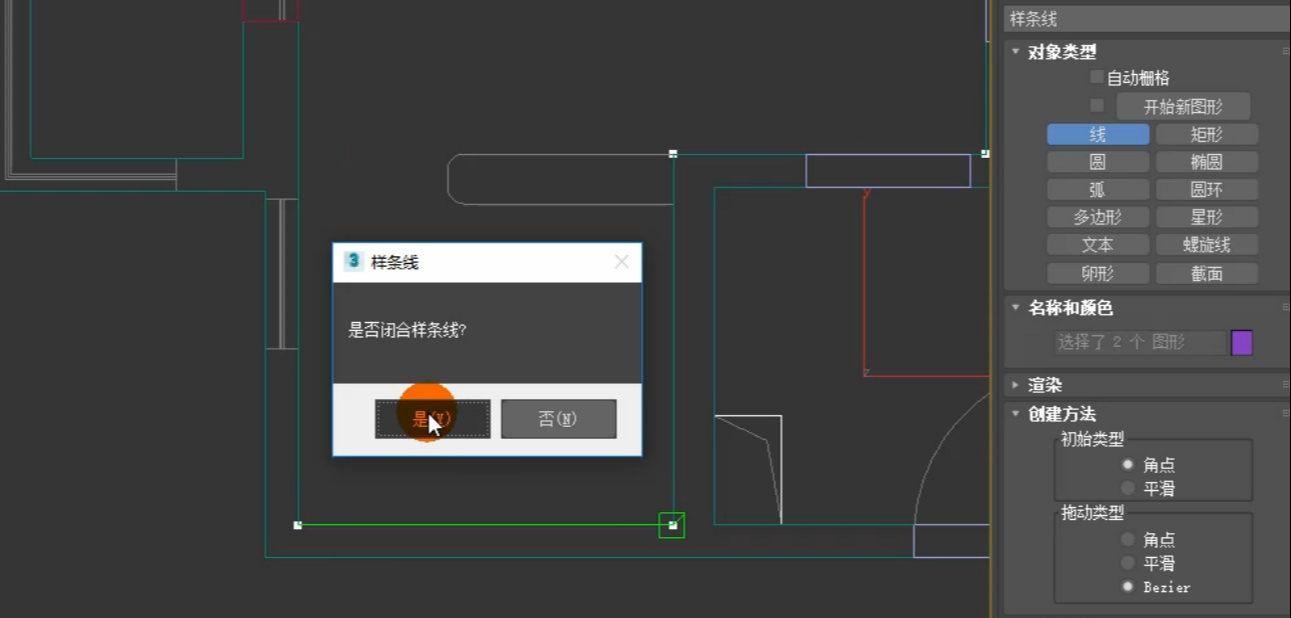 如何用3dmax根据CAD图纸制作户型图(16)