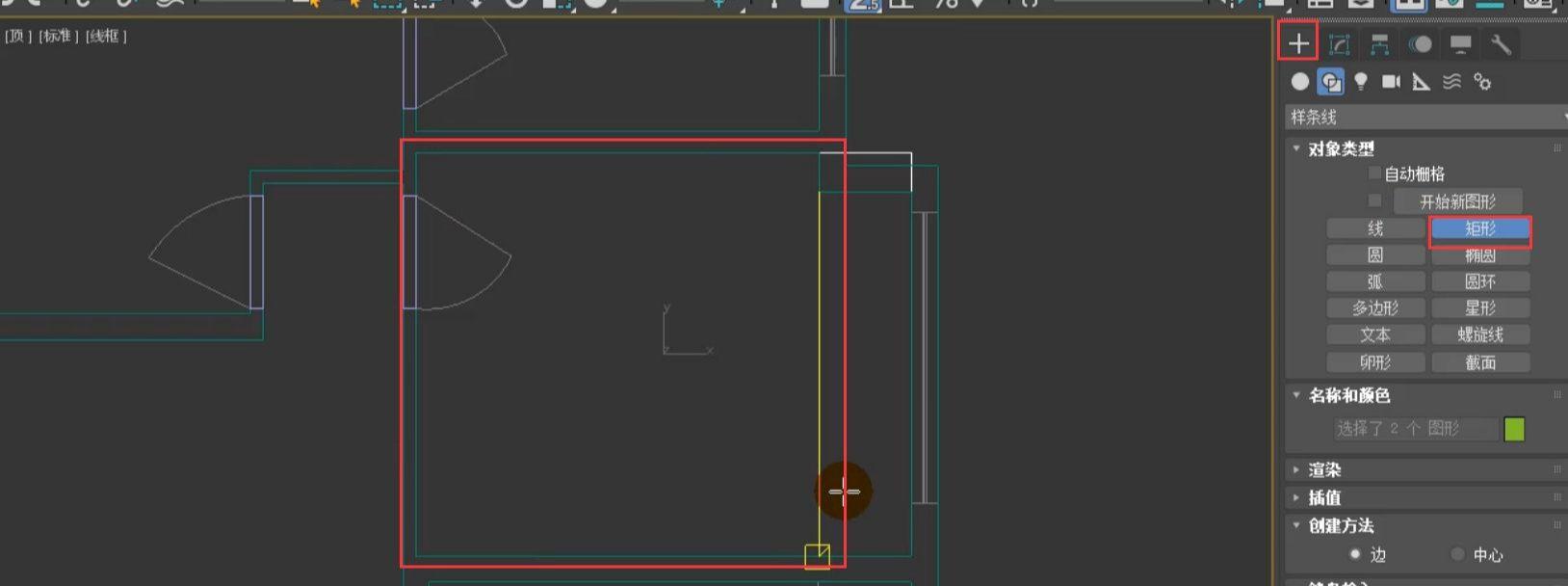 如何用3dmax根据CAD图纸制作户型图(21)