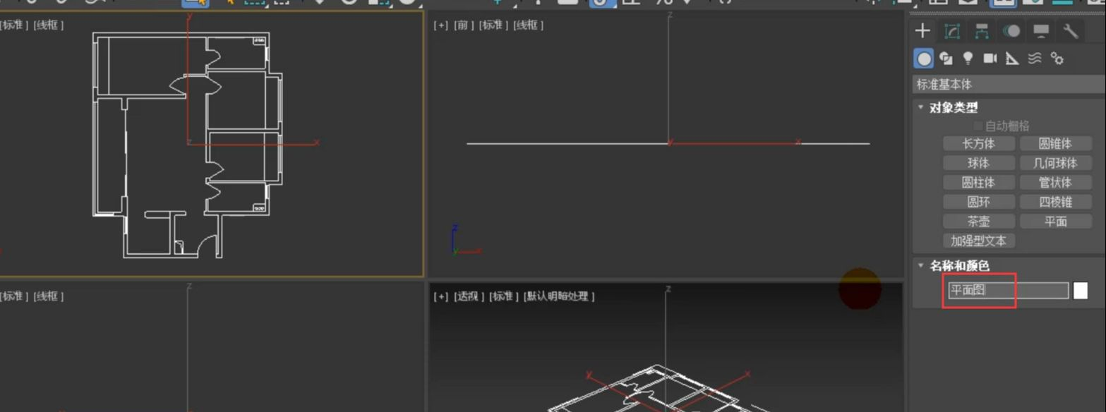 如何用3dmax根据CAD图纸制作户型图(2)